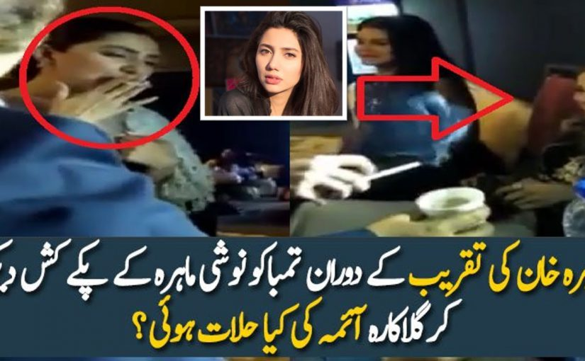 Mahira Khan 'Caught' Smoking, Again!
